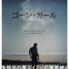 【ファイト・クラブ】デヴィッド・フィンチャーとかいう映画監督【ゴーン・ガール】【