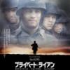【朗報】プライベートライアンを超える戦争映画、無しwwwwwwwwwwwwwww