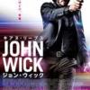 ジョン・ウィックとかいうお前ら好みのB級映画wwwww【キアヌ・リーブス】