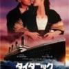 隠れた名作「タイタニック」という映画をお前らは知ってるか?www
