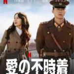 【悲報】わい、韓国ドラマ『愛の不時着』にハマってしまう