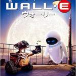 WALL-E(ウォーリー)とか言うpixarの名作