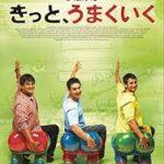 【名作】インド映画の「きっと、うまくいく」って映画を今見終えたで!!