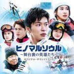 【悲報】AKB・田中圭出演の邦画『ヒノマルソウル』爆死wwwwwwww