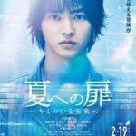 【悲報】山崎賢人主演『夏への扉』大爆死。 SFは日本では求められていないのか?