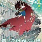 【朗報】細田守監督『竜とそばかすの姫』カンヌでなんと14分間のスタンディングオベー