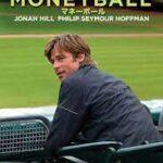 【悲報】なんJ民、ブラピ主演の野球映画「マネーボール」を語れない……